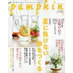 pumpkin (パンプキン) 2021年 07月号