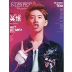 News Picks Magazine(ニュースピックスマガジン) 2019