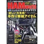 HAM world (ハムワールド) 2021年 11月号