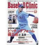 Baseball Clinic (ベースボール・クリニック) 2020年 1