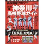 週刊ベースボール増刊 高校野球マガジン(14) 神奈川大会ガイド 2020年
