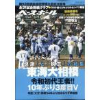 週刊ベースボール増刊 第93回 選抜高校野球 決算号 2021年 5/1号