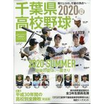 週刊ベースボール増刊 千葉県高校野球 2020 夏 2020年 8/30号