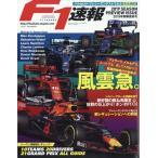 F1 (エフワン) 速報 2019年 3/22号
