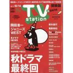 TV station (テレビステーション) 関東版 2018年 12/1号