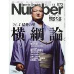 Yahoo!Honya Club.com Yahoo!店Sports Graphic Number (スポーツ・グラフィック ナンバ