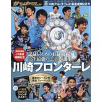 「ワールドサッカーダイジェスト増刊 2020J1LEAGUE川崎フロンターレ優」の画像