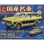 スペシャルスケール1/24国産名車コレクション 83  2019年 11/12 号  雑誌