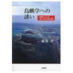 島嶼学への誘い  沖縄からみる 島 の社会経済学