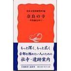 奈良の寺   世界遺産を歩く  岩波新書