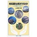 地球温暖化と海 炭素の循環から探る/野崎義行(著者)