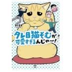 タレ目猫そむが可愛すぎるんじゃ〜!/きくまき