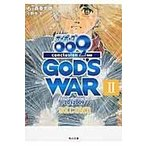 2012 009 conclusion GOD'S WAR