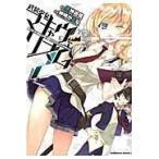 武装少女マキャヴェリズム vol.2/黒神遊夜