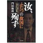 汝 ふたつの故国に殉ず  台湾で 英雄 となったある日本人の物語