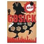 GOSICK RED/桜庭一樹