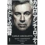 戦術としての監督/カルロ・アンチェロッ