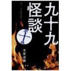 九十九怪談 第10夜/木原浩勝