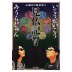 Honya Club.com PayPayモール店で買える「仏像ロケ隊がゆく見仏記 7/いとうせいこう」の画像です。価格は704円になります。