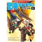 恐竜キングダム  8  KADOKAWA レッドコード