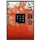 漫画版日本の歴史 5/山本博文