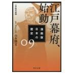 漫画版日本の歴史 09/山本博文