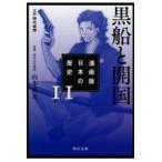 漫画版日本の歴史 11/山本博文