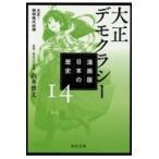 漫画版日本の歴史 14/山本博文