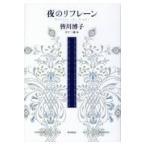 Honya Club.com Yahoo!店で買える「夜のリフレーン/皆川博子」の画像です。価格は2,052円になります。