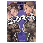 NYANKEES  5   角川コミックス エース