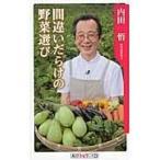 間違いだらけの野菜選び/内田悟