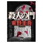 殺人の門/東野圭吾