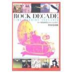 ROCK DECADE TIME MACHINE 1967ー1976/岩本晃市郎
