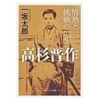 高杉晋作 情熱と挑戦の生涯  角川ソフィア文庫