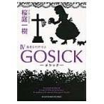 GOSICK 4/桜庭一樹