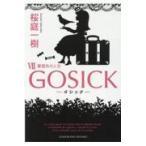 GOSICK 7/桜庭一樹