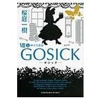GOSICK 8 上/桜庭一樹