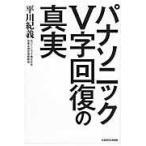 パナソニックV字回復の真実/平川紀義
