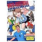 ワイルド フットボール サッカー界の暴れん坊たち  KITORA