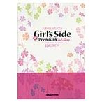 ときめきメモリアルGirl's Side Premium 3rd Story/ファミ通編集部