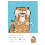 可愛い嘘のカワウソ/Lommy