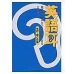 英語耳 改訂・新CD版/松澤喜好
