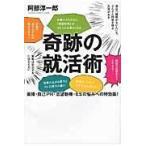 奇跡の就活術/阿部淳一郎