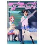 ラブライブ!School idol diary セカンドシーズン 02/公野櫻子
