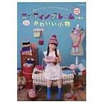 DVDつき 毛糸の編み機 ニッティングルームで編むかわいい小物  帽子からバッグまで こどもと作るかんたん編みもの