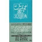 ことば選び実用辞典/学習研究社