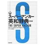 スーパー・アンカー英和辞典 第5版/山岸勝栄