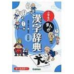 小学生のまんが漢字辞典 改訂版/加納喜光