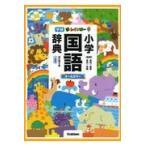 新レインボー小学国語辞典 改訂第6版/金田一春彦