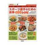 スポーツ選手のための食事400レシピ/石川三知